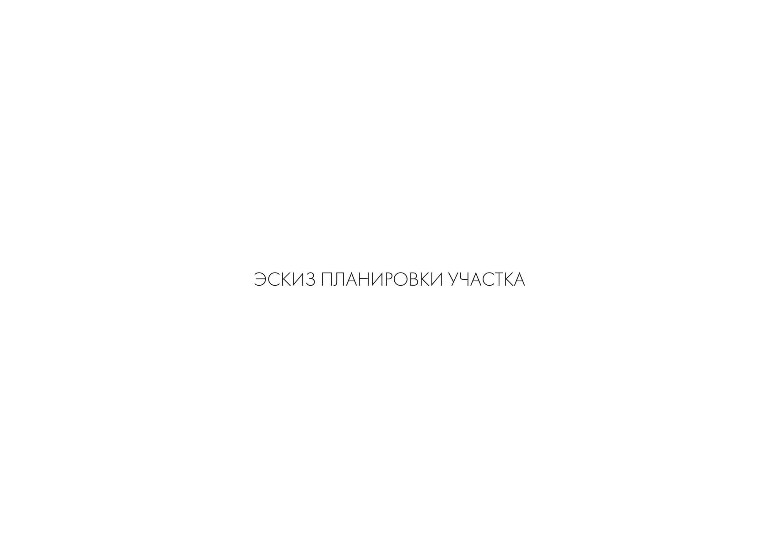 Крючково пример_page-0004