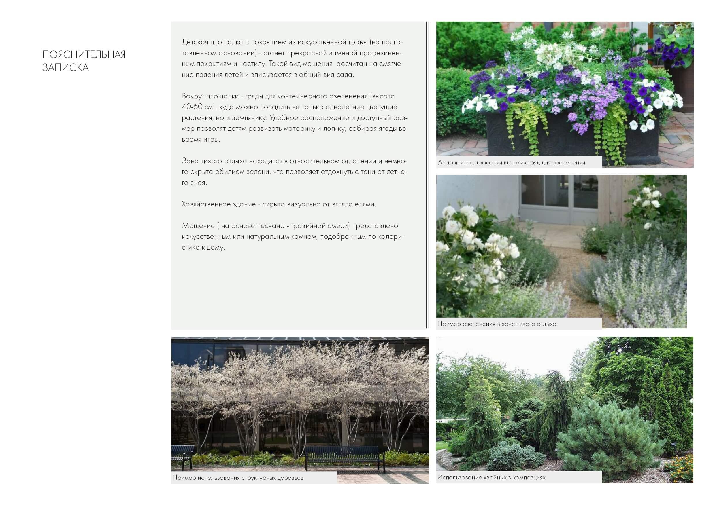 Крючково пример_page-0006
