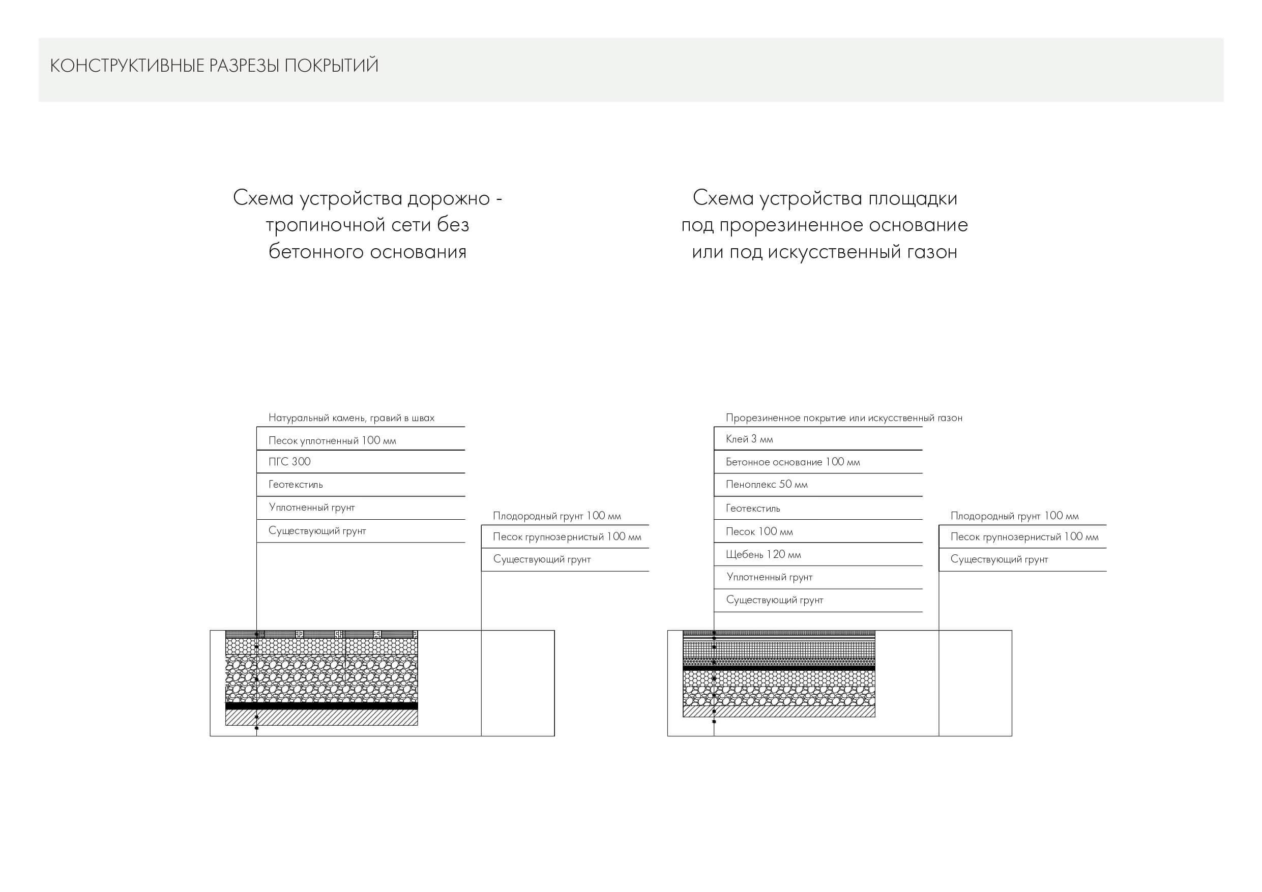 Крючково пример_page-0018