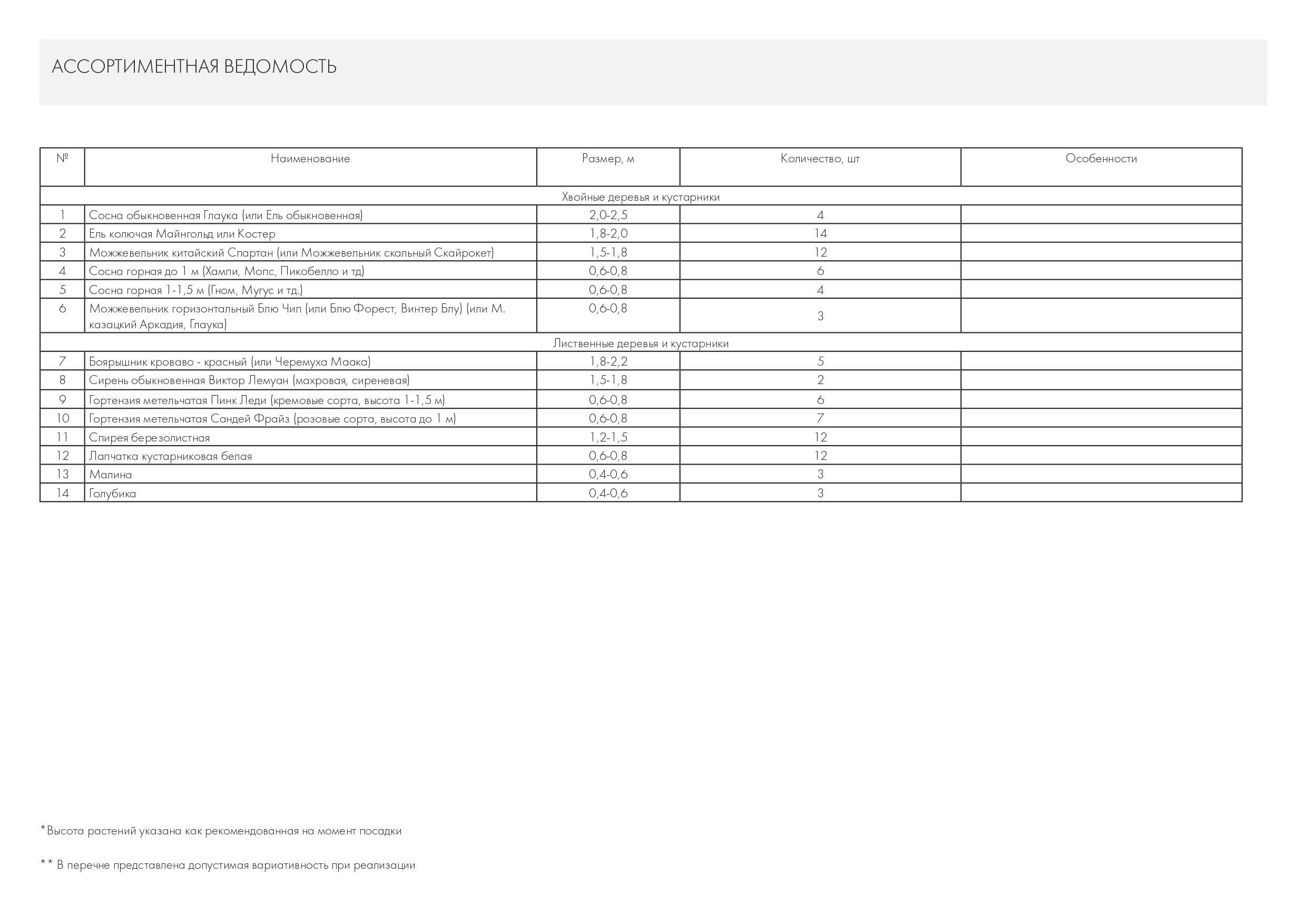 Крючково пример_page-0023