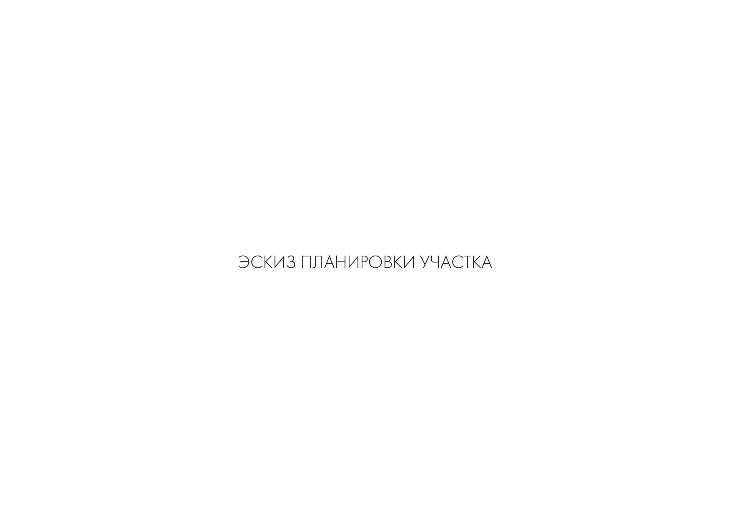 Ромашково пример 1_page-0004